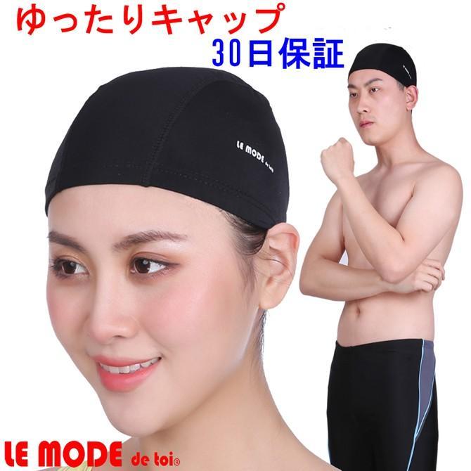 スイムキャップ 水泳 超特価 キャップ スイミングキャップ ゆったりサイズ 子供から大人まで 期間限定で特別価格 C-bousiFS-ro-BK ルモード フリーサイズ 男女兼用