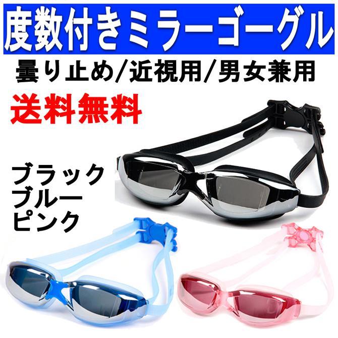 度付きミラーゴーグル スイムゴーグル スイミングゴーグル 大人 水泳 男性 女性 UVカット 水中メガネ 限定特価 フィットネス水着 C-go8 くもり止め 黒 贈与