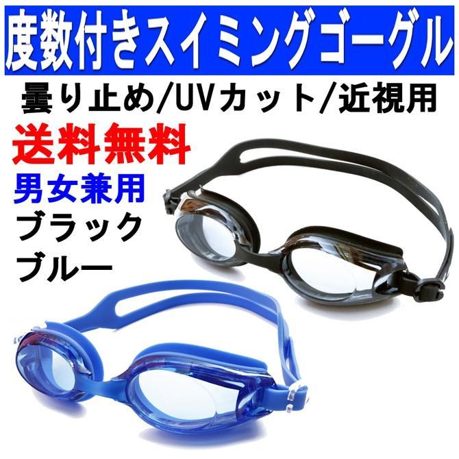 度付きゴーグル 今だけスーパーセール限定 スイムゴーグル スイミングゴーグル 大人 別倉庫からの配送 水泳 男性 女性 水中メガネ フィットネス水着 C-go9 くもり止め 黒 UVカット 眼鏡