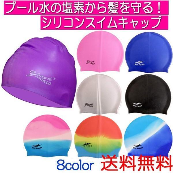 買取 送料無料 シリコンスイムキャップ 水泳帽 正規品 水泳 スイムキャップ 競泳 スイムウェア フィットネス水着 男女兼用 シリコン