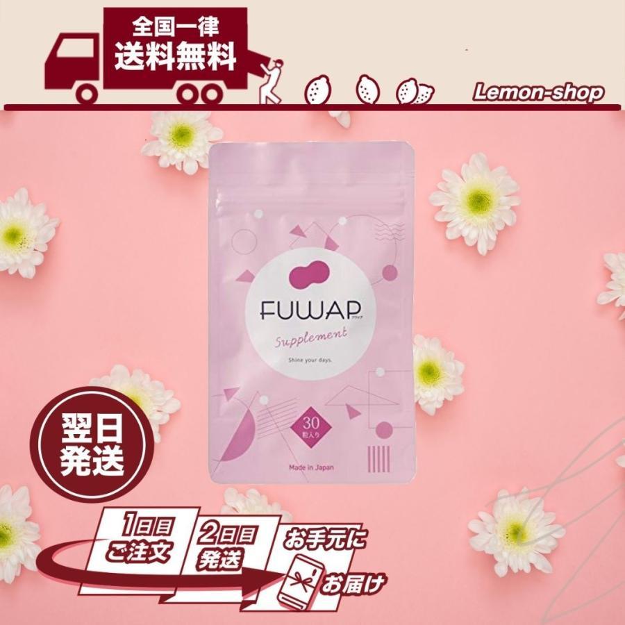 FUWAP フワップ 30粒入 ワイルドヤム 新着セール 通販 大豆イソフラボン プラセンタ