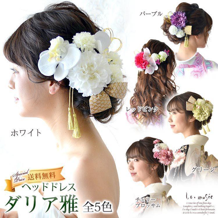 成人式 髪飾り 振袖 和装 全5色 海外並行輸入正規品 ダリア 雅 贈り物