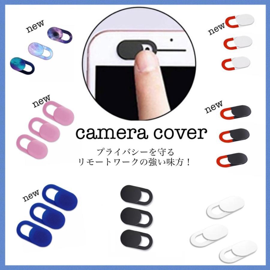 正規販売店 カメラカバー 3個入り 超激安特価 パソコンカメラ 目隠しプライバシー保護 盗撮防止 タブレット インカメ ウェブカメラ スマホ インカメラカバー