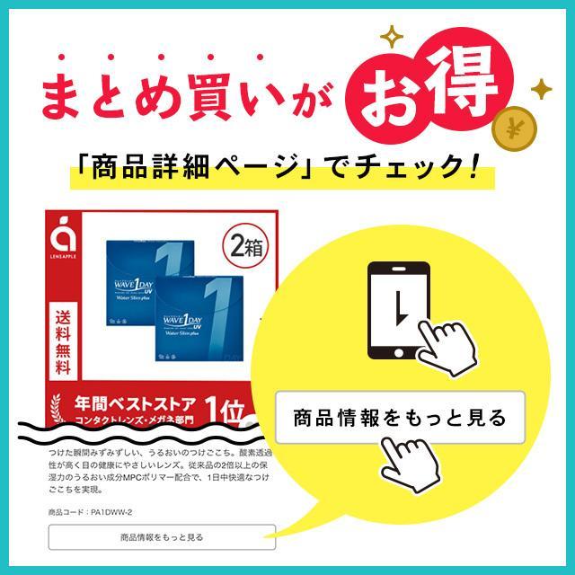 ワンデーアキュビュートゥルーアイ 90枚 2箱 送料無料 コンタクトレンズ 1day|lens-apple|04