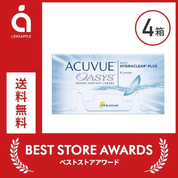 ●日本正規品● アキュビューオアシス 4箱 日本製 送料無料 2WEEK ソフトコンタクトレンズ コンタクトレンズ