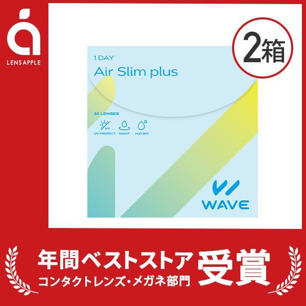 WAVEワンデーUV エアスリム plus 2箱 買い替え人気No.1 送料無料 ソフトコンタクトレンズ コンタクトレンズ 1DAY|lens-apple