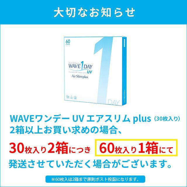 WAVEワンデーUV エアスリム plus 2箱 買い替え人気No.1 送料無料 ソフトコンタクトレンズ コンタクトレンズ 1DAY|lens-apple|03