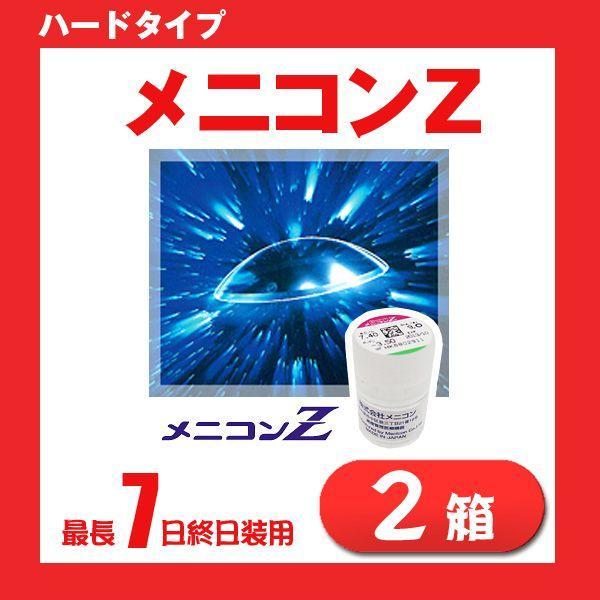 メニコンZ 1枚入り 2個 Menicon Z ハードコンタクトレンズ ハードレンズ|lens-deli