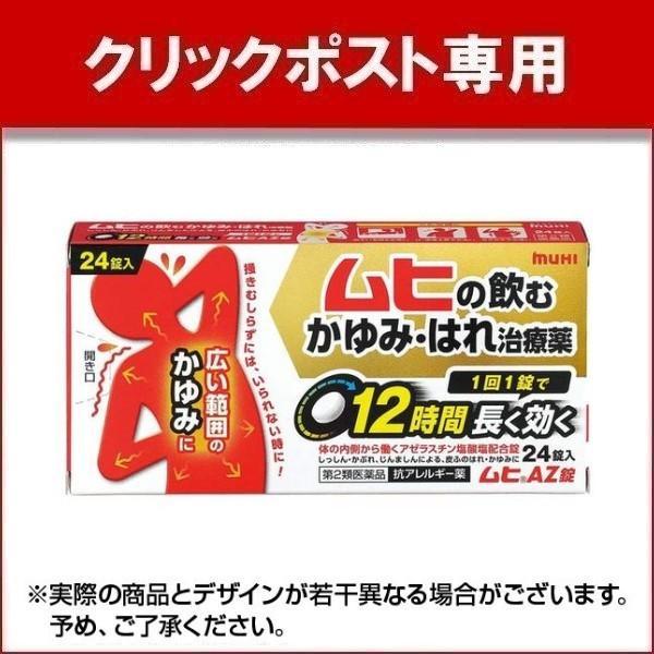 ムヒAZ錠 24錠 受注生産品 ×1個 第2類医薬品 信託 クリックポスト メール便