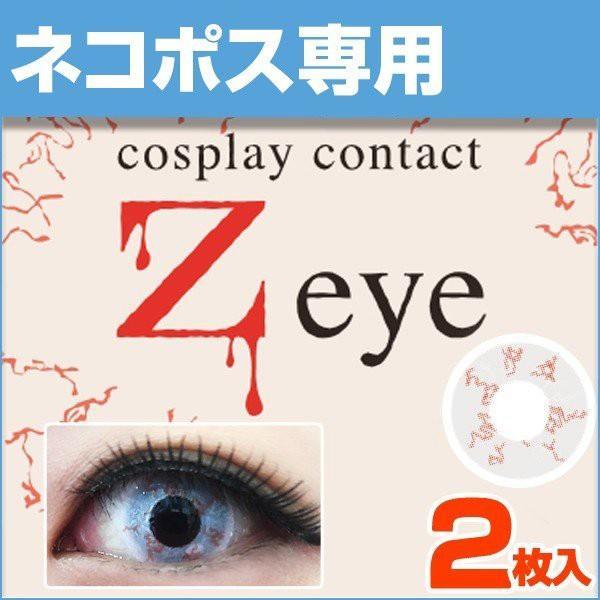 激安先着 メール便 Zeye カラコン 2枚入 ゼットアイ ネコポス限定 カラーコンタクトレンズ ×1個-コンタクトレンズ、ケア用品
