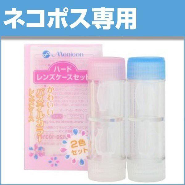 ネコポス メニコン ハードレンズケース ×1個 lens-deli