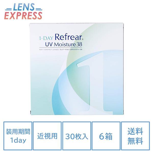 ワンデーリフレアUVモイスチャー38 30枚入り 6箱 1-DAY Refrear UV Moisture38 コンタクトレンズ コンタクト 1day 度あり 度付き 度入り|lens-express