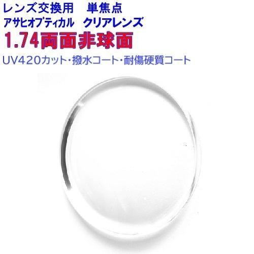 アサヒオプティカル 1.74両面非球面レンズ プレミアム1.74DAS UV3G お求めやすく価格改定 UV 420 2020新作 メガネ レンズ交換用 他店購入フレームOK HEV