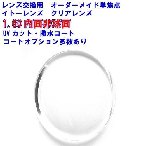 アクロライト160 売り込み イトーレンズ 1.60内面非球面レンズ レンズ交換用 メガネ 他店購入フレームOK 予約販売