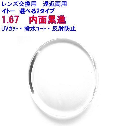 [再販ご予約限定送料無料] FFi167 イトーレンズ 1.67 内面累進遠近両用 レンズ交換用 他店購入フレームOK 驚きの値段で メガネ
