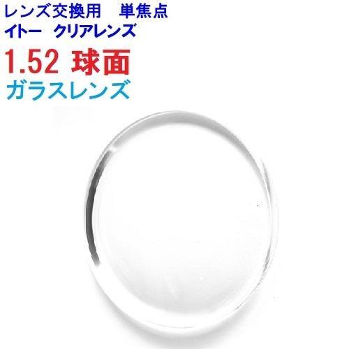 ガラスレンズ タイムセール 1.52球面 イトーレンズ レンズ交換用 他店購入フレームOK 限定品 メガネ