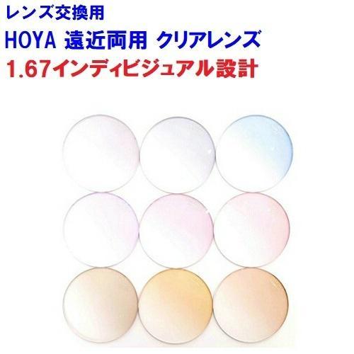 ノゾミ1.67 カラーレンズ 大規模セール 望167 HOYA 本物◆ ホヤ 両面複合設計 レンズ交換用 遠近両用 メガネ 他店購入フレームOK
