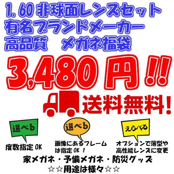 期間限定特別価格 お得な1.60非球面レンズセット 日本製国産フレーム 度数指定OK めがね 家メガネ SALE 選べる福袋 メール便送料無料