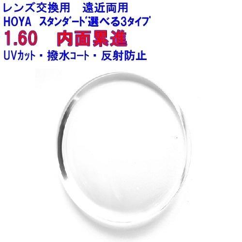 ピーエヌ1.60 (人気激安) PN1.60 HOYA ホヤ メガネ 遠近両用 売れ筋ランキング 他店購入フレームOK レンズ交換用
