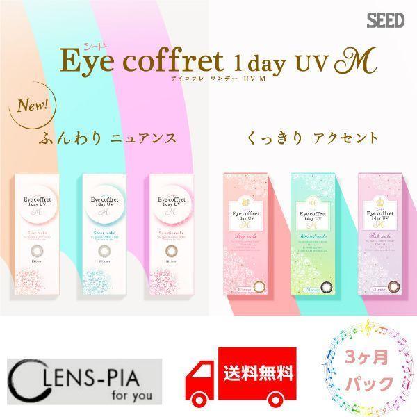 カラコン カラーコンタクトレンズ ワンデー シード アイコフレ ディファイン 度あり 度なし 新商品 SEED Eye coffret 1day UV 3ヶ月パックについて