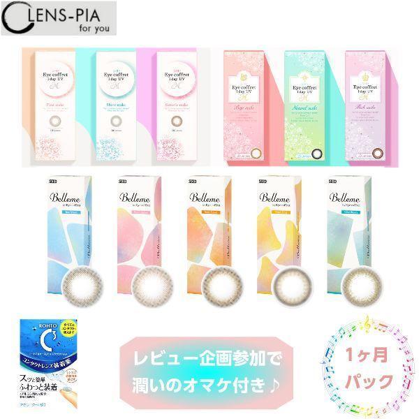 シード アイコフレ ワンデー UV カラコン カラー コンタクトレンズ ワンデー 度あり 度なし SEED Eye coffret 1day UV 1ヶ月パック送料無料について