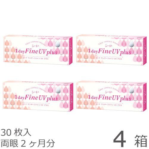 【ポスト便 送料無料】ワンデーファインUV plus(プラス) 4箱セット|lensamigo
