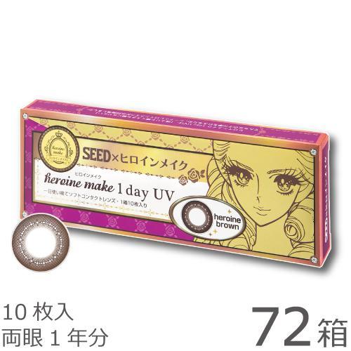 【送料無料】ヒロインメイクワンデーUV 10枚パック 72箱セット