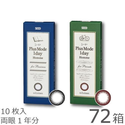 【送料無料】プラスモードワンデーオム 10枚パック 72箱セット