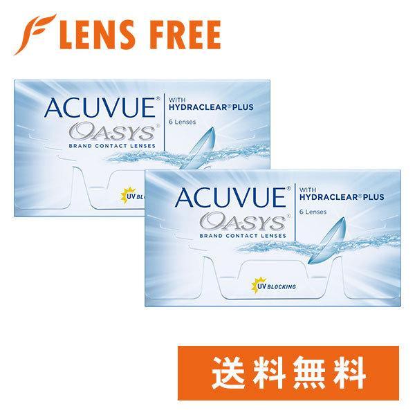アキュビューオアシス  2 箱  送料無料 ソフトコンタクトレンズ コンタクトレンズ 2WEEK|lensfree