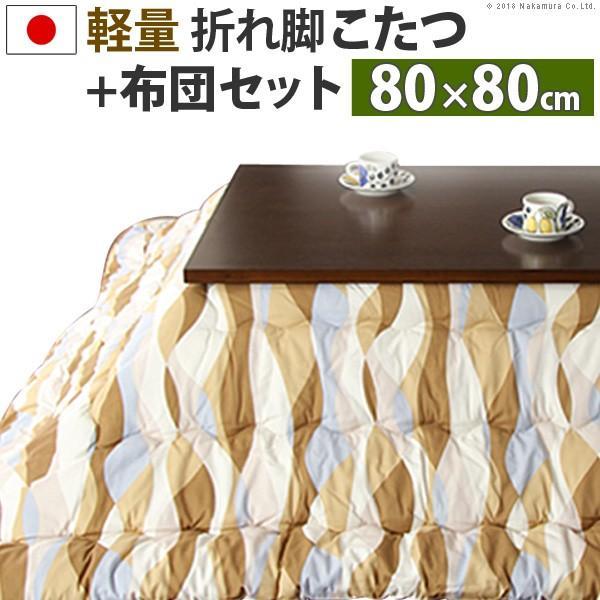 こたつテーブル 正方形 日本製 こたつ布団 セット 軽量折れ脚こたつ カルコタ 80×80cm人気ランキング