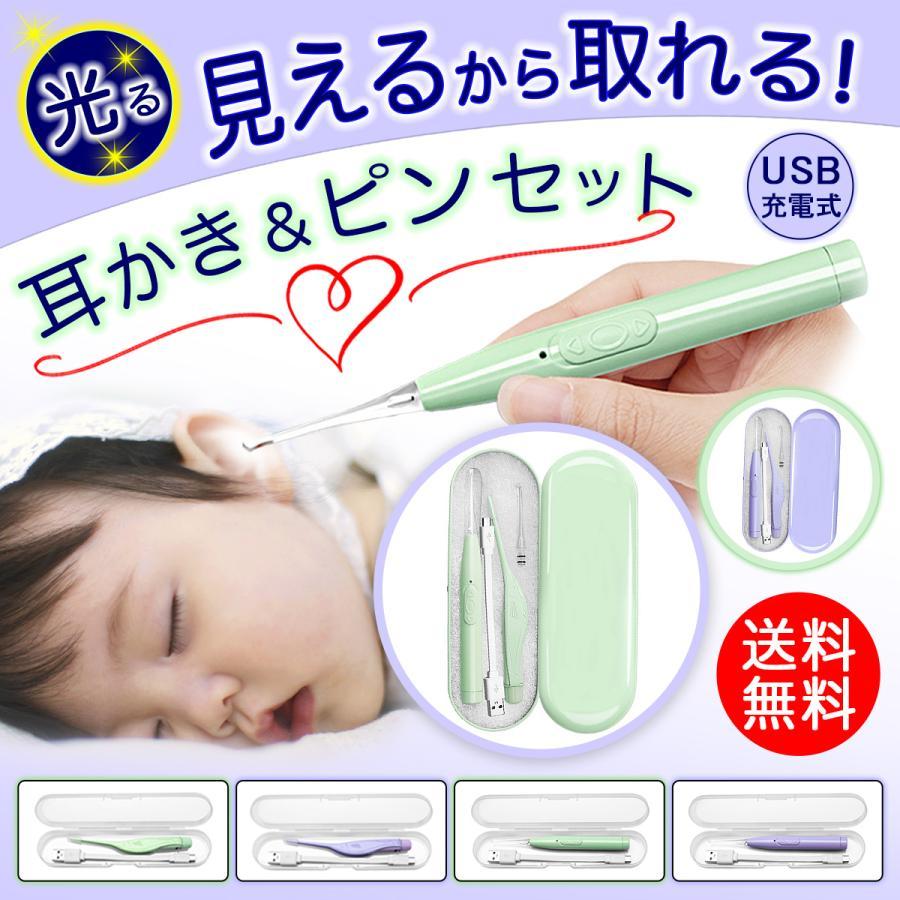 耳かき ライト ピンセット LED ついに再販開始 USB 商店 お年寄り 充電 光る耳かき 子供用