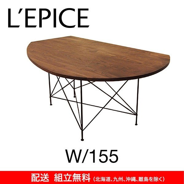 変形 ダイニングテーブル LOOP ループ W155 ウォルナット無垢天板 ブラック脚 日本製 オリジナル 送料無料