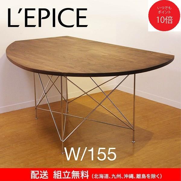 変形 ダイニングテーブル LOOP ループ W155 ウォルナット無垢天板 クロム脚 日本製 オリジナル 送料無料