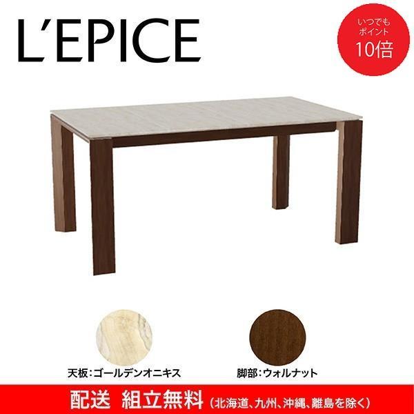 カリガリス オムニア  ダイニングテーブル 伸張式 160/220cm×90cm ゴール デンオニキス(セラミック)天板×ウォルナット脚 送料無料|lepice