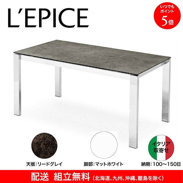 カリガリス バロン BARON ダイニングテーブル 伸長式 リードグレイ(セラミック)天板×マットホワイト(スチール)脚 送料無料 ポイント5倍 lepice