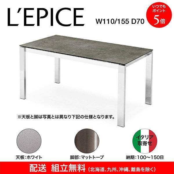 イタリア取寄せ 伸長式 ダイニングテーブル バロン カリガリス ホワイト(セラミック)天板×マットトープ脚 110/155×70cm 送料無料