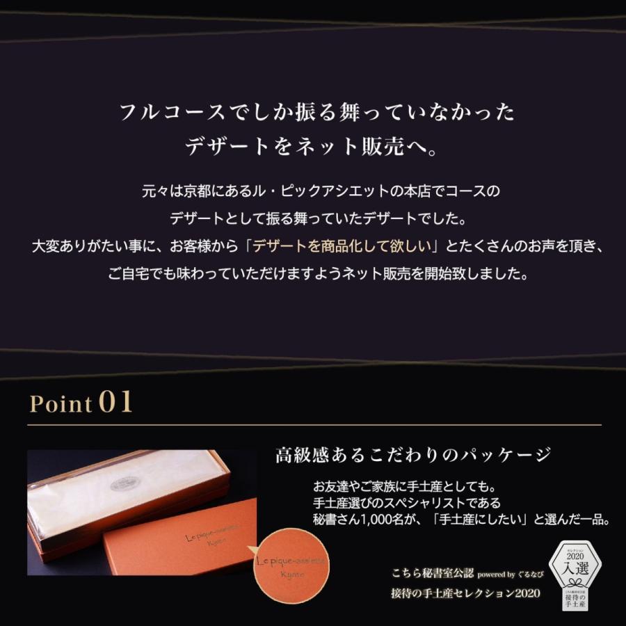 チーズケーキ 高級 お取り寄せ スイーツ 接待の手土産入選 おきてやぶりのチーズケーキ lepiqueassiette 04