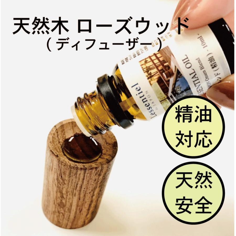 【ウッド ディフューザー】天然木 ローズウッド エッセンシャルオイル 精油対応  木製 インテリア おしゃれ 雑貨|lessentiel-japon