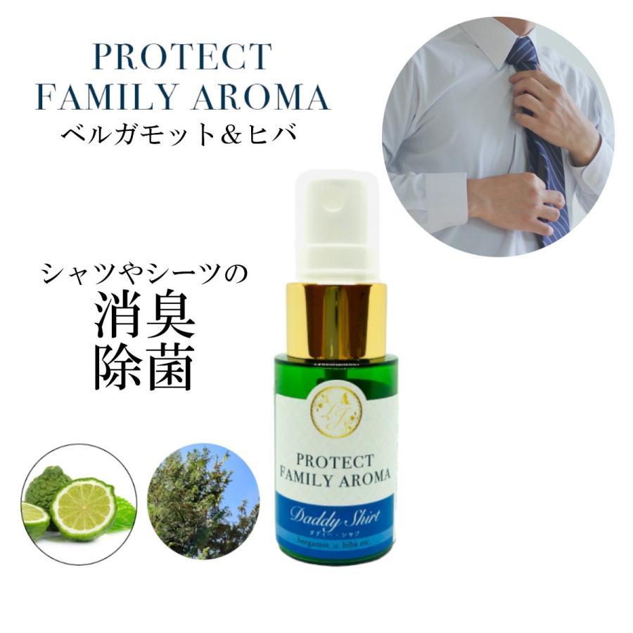 【消臭スプレー】加齢臭 対策 植物性の除菌効果 スーツ シャツ シーツ ベルガモット ヒバ アロマ 精油 エッセンシャルオイル 香り|lessentiel-japon