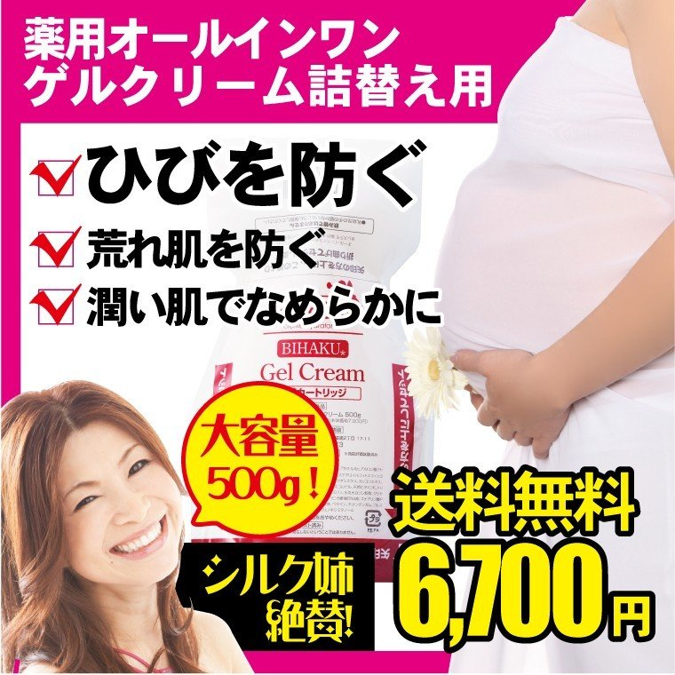 800円お得 妊娠中のお腹ケア レステモ 薬用ゲルクリーム500g詰め替え 送料無料 妊娠中お顔もお腹も守ります 乾燥 中の保湿 即出荷 高品質 予防クリーム 妊娠 線