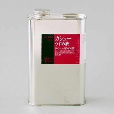 カシューうすめ液 毎日がバーゲンセール 500ml 別倉庫からの配送