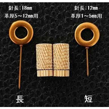 手縫い用固定ピン 2種類 与え 無料