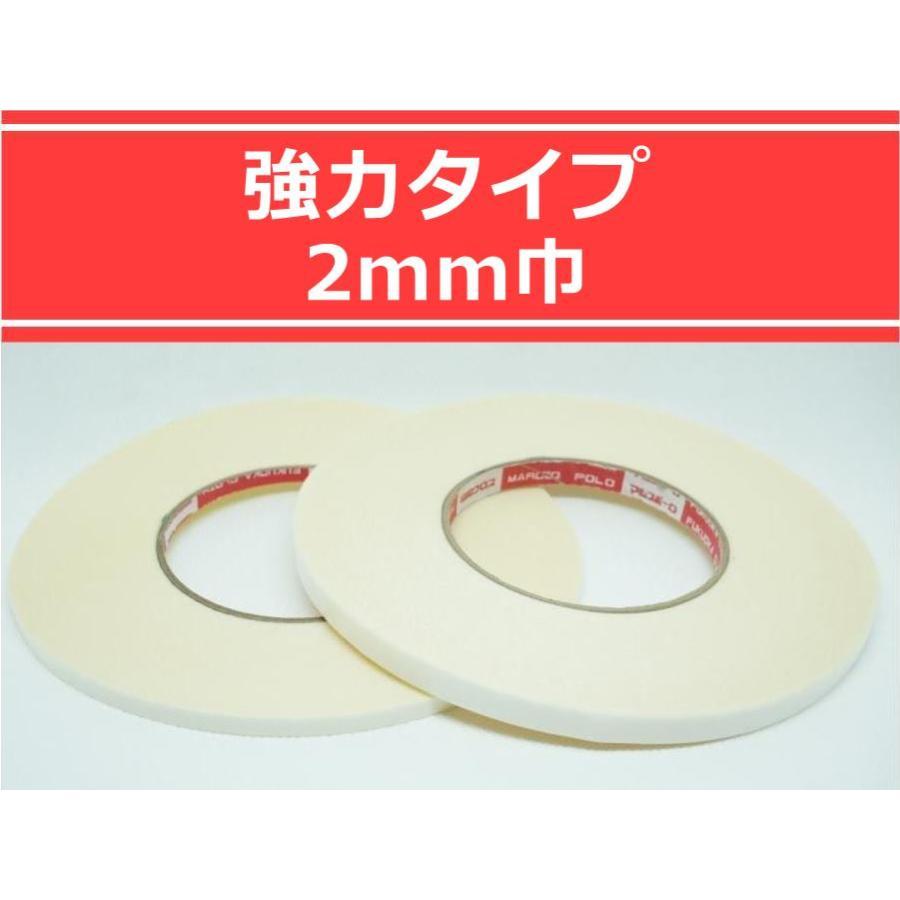 両面テープ 強力タイプ813A 毎日激安特売で 営業中です 2ミリ巾×20m マルコポーロ 公式ショップ