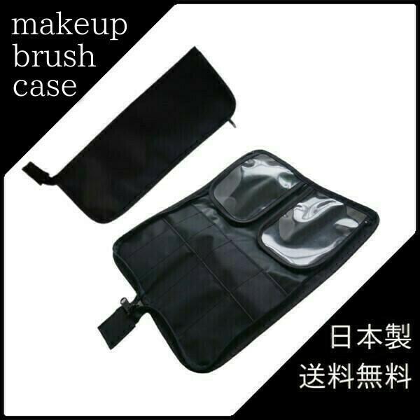 メイクブラシケース ブラック 10ポケット 日本製 SALE 化粧ポーチ 携帯 ケース 当店限定販売 化粧筆 収納