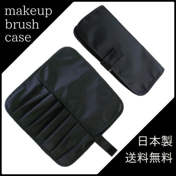 メイク ブラシケース ブラック 8ポケット 化粧ポーチ 収納 ケース 返品不可 日本製 爆買いセール 化粧筆 携帯