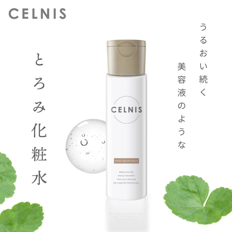 新発売 化粧水 セルニス モイストセラムローション 150ml  セラミド ビタミンC誘導体 植物幹細胞 シカ 保湿 乾燥肌 敏感肌 毛穴 幹細胞美容液 無添加 F|levante