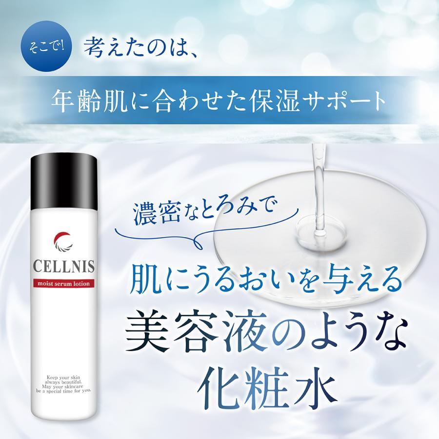 新発売 化粧水 セルニス モイストセラムローション 150ml  セラミド ビタミンC誘導体 植物幹細胞 シカ 保湿 乾燥肌 敏感肌 毛穴 幹細胞美容液 無添加 F|levante|04