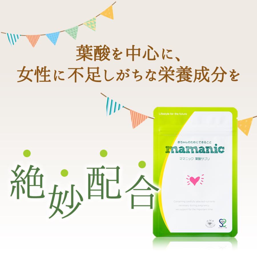 葉酸サプリ ママニック 単品 葉酸サプリメント 鉄分 ビタミン カルシウム 亜鉛 ミネラル 妊娠 妊活 アミノ酸 安心安全|levante|10