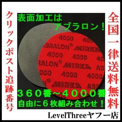 アブラロンパッド 6枚セット 定番スタイル 360番〜4000番 表面加工 ボウリング 組み合わせ自由 オープニング 大放出セール