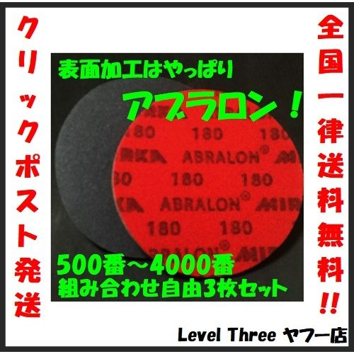 海外並行輸入正規品 新品 送料無料 アブラロンパッド 3枚セット 360番〜4000番 ボウリング 表面加工 組み合わせ自由